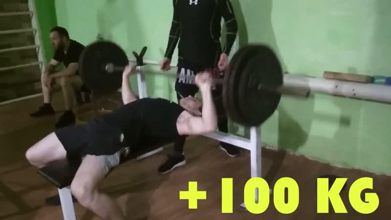 жим 100 кг пока на 2 раза )