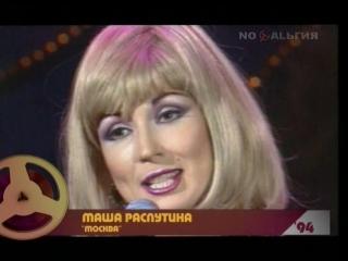 04. Маша Распутина. Москва (