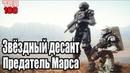 Звёздный десант: Предатель Марса/Starship Troopers: Traitor of Mars (2017).ТОП-100. Трейлер