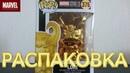 Распаковка хромированной фигурки Funko Pop Локи по фильму Тор: Рагнарёк | MARVEL 10 ЛЕТ