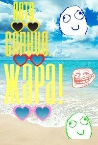 Лето.Солнце.Жара ♥♥:-* | ВКонтакте