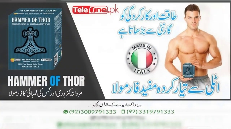 Hammer Of Thor Male Enhancement Supplements 03009791333 Where To Buy Side Effects In Urdu