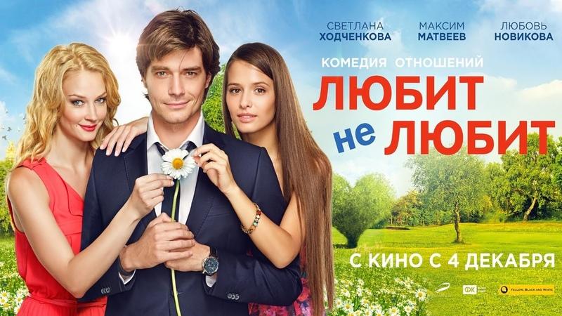 Новая романтическая комедия ЛЮБИТ НЕ ЛЮБИТ - В КИНО С 4 ДЕКАБРЯ - трейлер