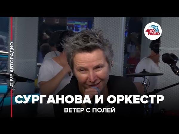Сурганова и Оркестр Ветер С Полей LIVE Авторадио