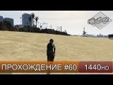 GTA 5 ONLINE - Разборки на пляже - Часть 60 [1440p]