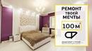 Ремонт квартиры в Краснодаре! Обзор готового ремонта в ЖК Янтарный 4 Фаворит Строй