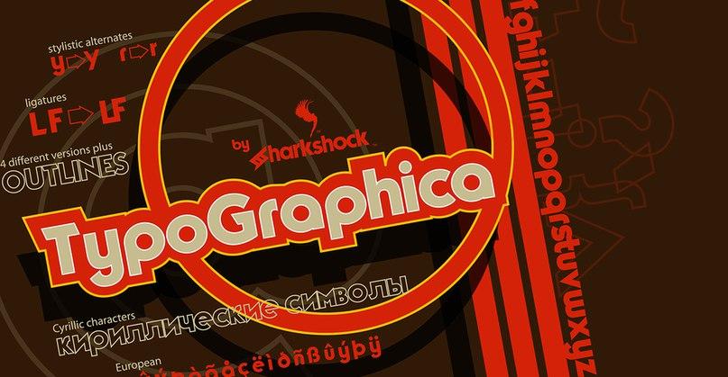 шрифт typographica