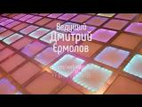 Ведущий Дмитрий Ермолов - промо 2018