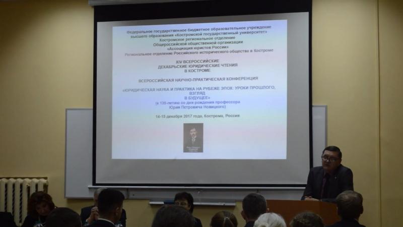 Юридическая наука и практика на рубеже эпох: уроки прошлого, взгляд в будущее