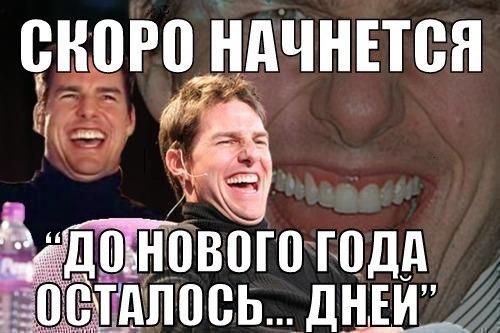 Том Круз жжет и ржет (Tom Cruise rocks) мем | ВКонтакте