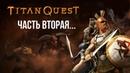 Titan Quest Remastered УБИЛИ КЕНТАВРА*
