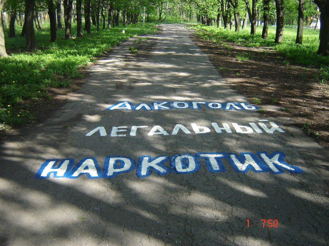 Первомайская антиалкогольная акция в Горловке