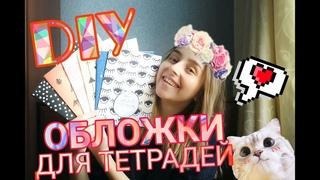 DIY: BACK TO SCHOOL: Крутые обложки для тетрадей своими руками! Канцелярия на БЮДЖЕТЕ!