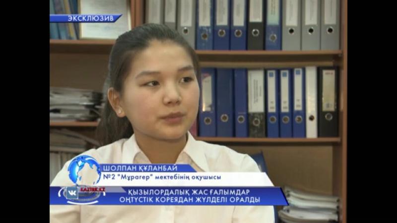 Қызылордалық жас ғалымдар Оңтүстік Кореядан жүлдемен оралды (Қазақстан-Қызылорда)