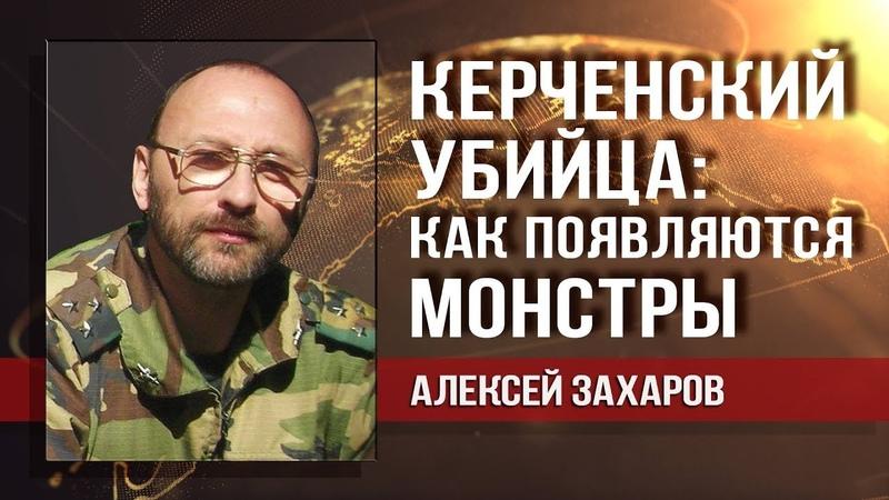 Алексей Захаров. Почему растёт подростковая жестокость: правда о поколении нулевых