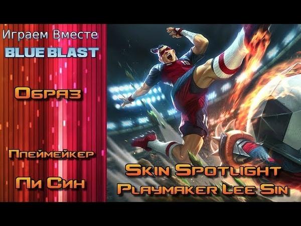 Образ Плеймейкер Ли Син Playmaker Lee Sin Skin Spotlight - League of Legends
