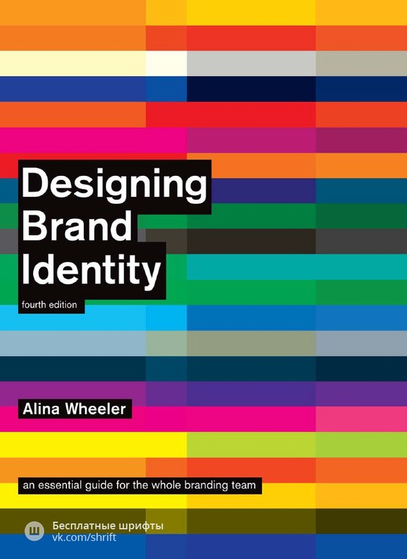Download Designing Brand Identity 4E.pdf font (typeface)
