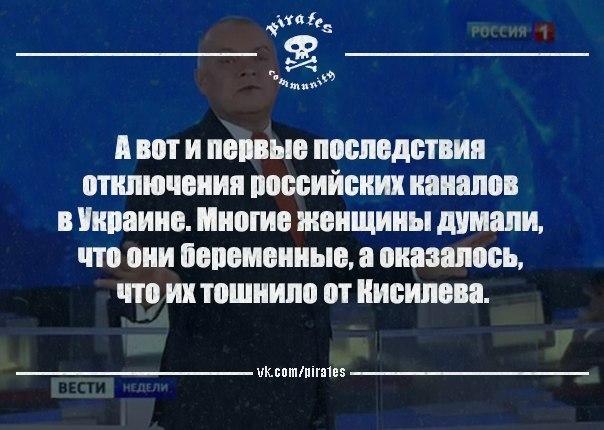 В Украине российские каналы можно смотреть только в одном городе: провайдер не выполнил решение суда - Цензор.НЕТ 7543