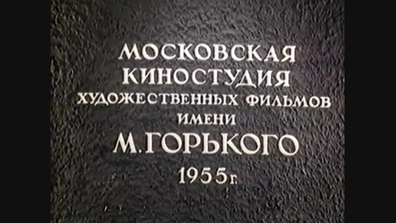 Солдат Иван Бровкин. Иван Бровкин на целине (1955-1958)