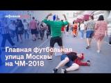 Что происходит на Никольской улице в Москве во время ЧМ-2018