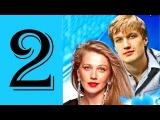 Дождаться любви 2 серия (2014) Мелодрама сериал