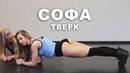 Софа Стар танцы тверк twerk урок танца София Кольбедюк dance