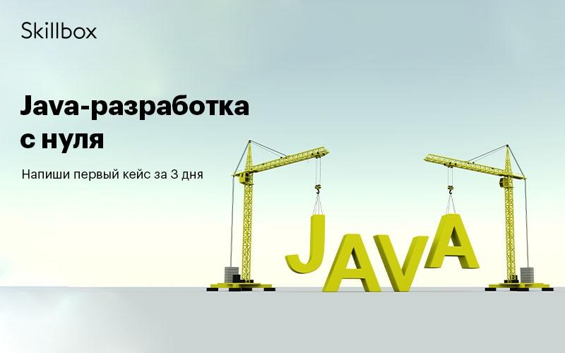Начни обучаться программированию с языка Java! Сделай...