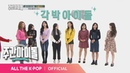 Weekly Idol EP.384 Lovelyzs random play dance! a second challenge!