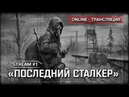 Последний Сталкер\Last Stalker - Пилотный стрим! Stream 1, часть 2