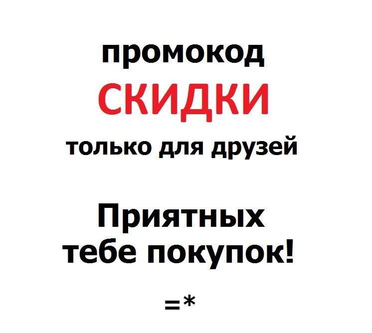Промокод СКИДКИ в Юлмарте