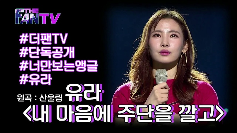 SBS [더 팬] - 화제의 영상 나만의 앵글로 보기 유라 편 THE FAN Ep. 3 Review