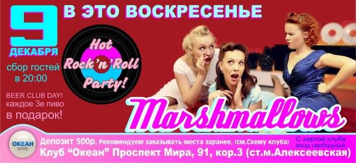 09.12 MARSHMALLOWS в клубе ОКЕАН!