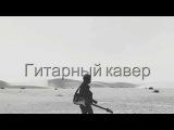 Павел Кашин-Русская (cover - Artemiy-St )