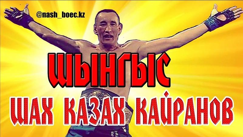 Шынгыс Кайранов - ЛУЧНИК! mma ШынгысКайранов ШахКазах