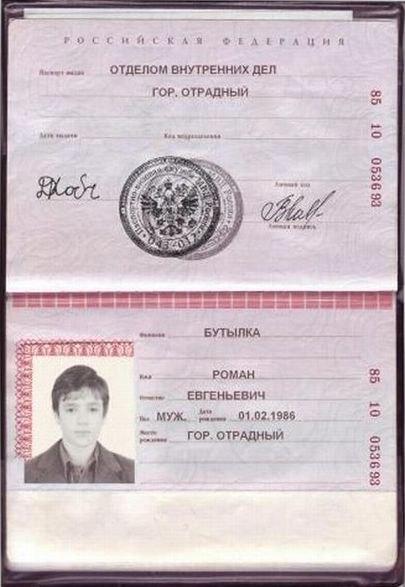 Программа Паспорт Рф Скачать - фото 3