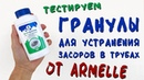 Тестируем активные гранулы для устранения засоров в трубах от Armelle Первый отзыв