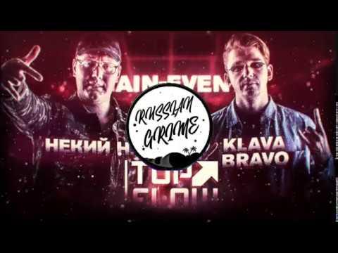 KLAVA BRAVO - EBANUTIY FLOW [3 ROUND TOP FLOW VS НЕКИЙ. Н] / СТУДИЙНАЯ ВЕРСИЯ