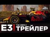RUS | Трейлер: «The Crew 2» | E3 2018