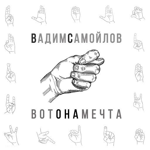 Вадим Самойлов альбом Вот она мечта