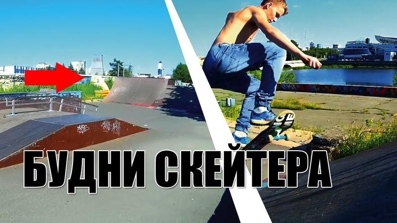 БУДНИ СКЕЙТЕРА : Челябинский скейтпарк