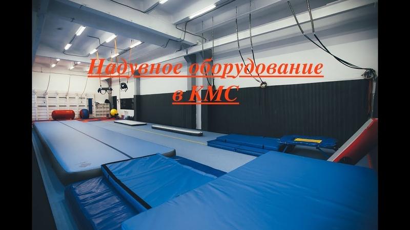 Надувное оборудование для гимнастики и акробатики