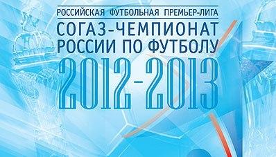 СОГАЗ Чемпионат России по футболу-2012-2013