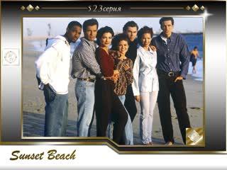 Sunset Beach 523 / Любовь и тайны Сансет Бич 523 серия