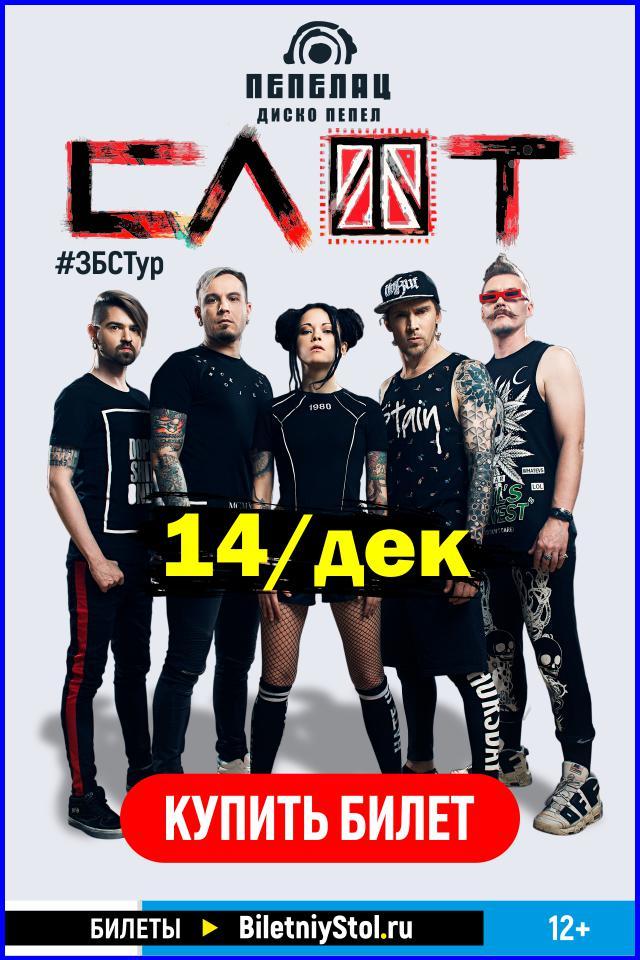 Афиша Ижевск СЛОТ // Ижевск, 14.12.2018