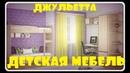 Джульетта. Дизайн интерьера детской комнаты. Модульная мебель
