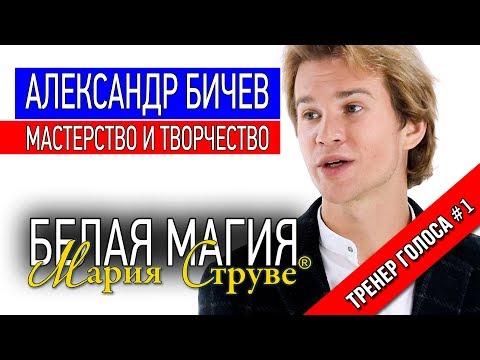 Белая магия Марии Струве - Александр Бичев о мастерстве
