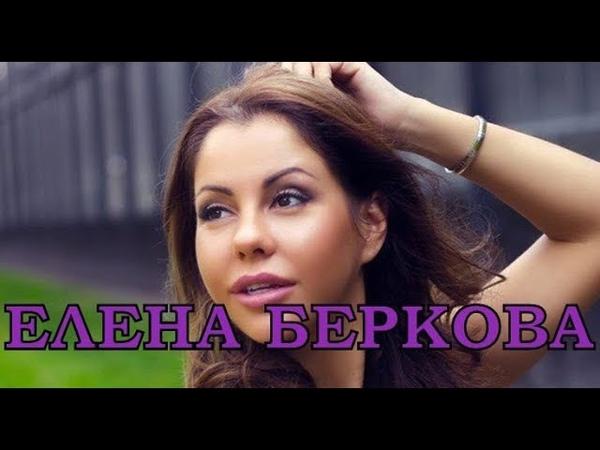 Елена Беркова - личная жизнь, муж, дети. Как сложилась жизнь звезды