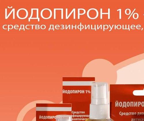 В Таганроге и области приостановили продажу антисептика «Йодопирона»