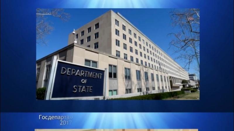 СПЕЦИАЛЬНОЕ ЗАВЛЯЕНИЕ государственного департамента США о преследовании Свидетел