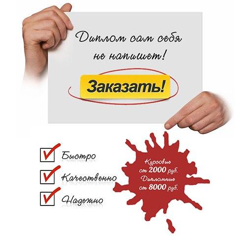 Дипломная работа тему налоговый контроль ВКонтакте